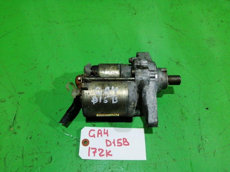 Стартер Honda Capa GA4 D15B (б/у)