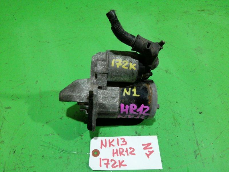 Стартер Nissan March K13 HR12-DE (б/у) №1