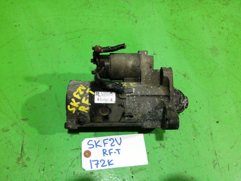 Стартер Mazda Bongo SKF2V RF-T (б/у)