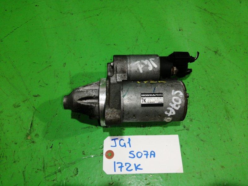 Стартер Honda N-One JG1 S07A (б/у)