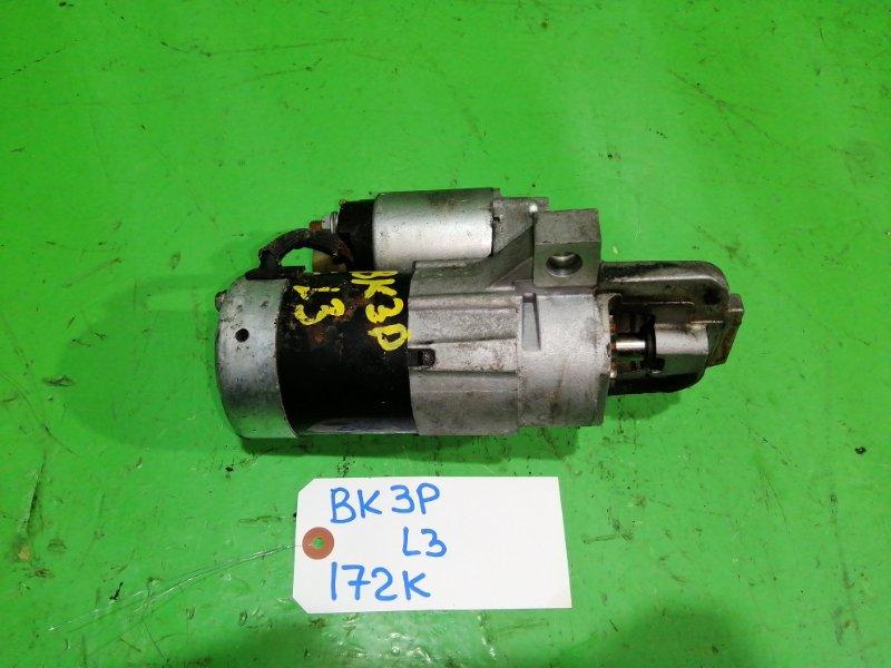 Стартер Mazda Axela BK3P L3 (б/у)