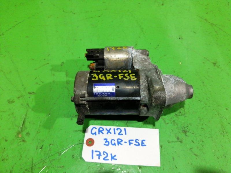 Стартер Toyota Mark X GRX121 3GR-FSE (б/у)