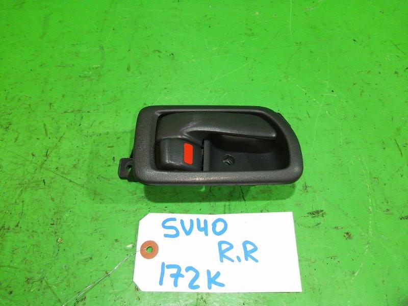 Ручка двери внутренняя Toyota Camry SV40 задняя правая (б/у)