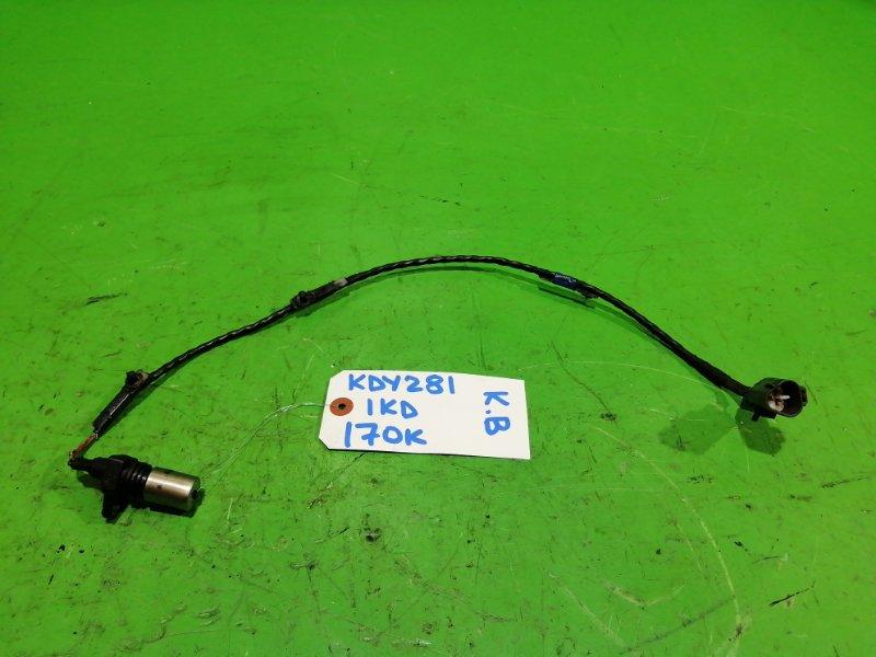 Датчик положения коленвала Toyota Dyna KDY281 1KD-FTV (б/у)