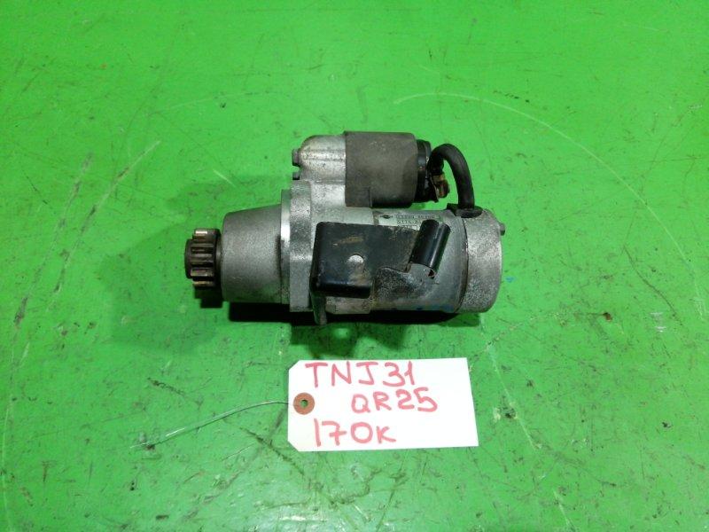 Стартер Nissan Teana J31 QR25-DE (б/у)