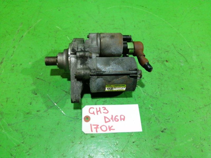 Стартер Honda Hrv GH3 D16A (б/у)