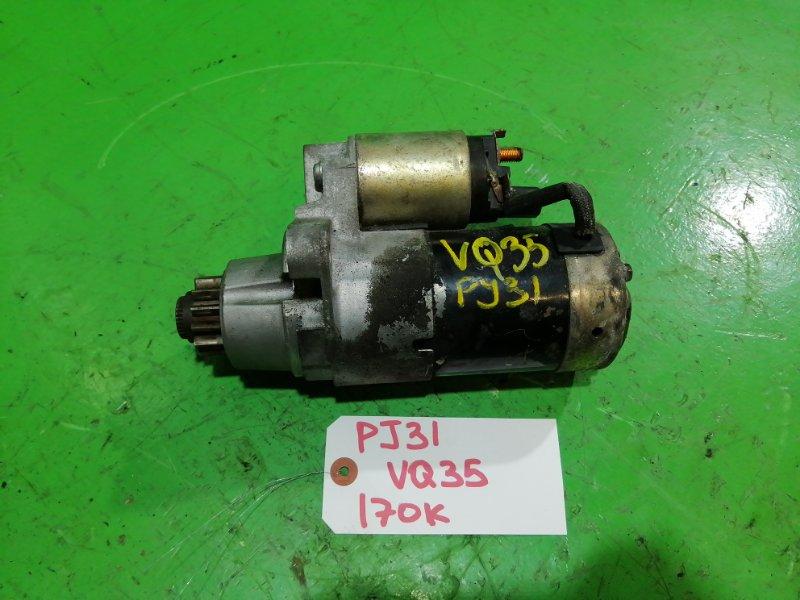 Стартер Nissan Teana PJ31 VQ35-DE (б/у)