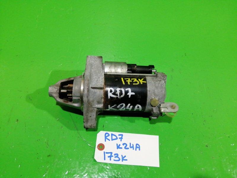 Стартер Honda Crv RD7 K24A (б/у)