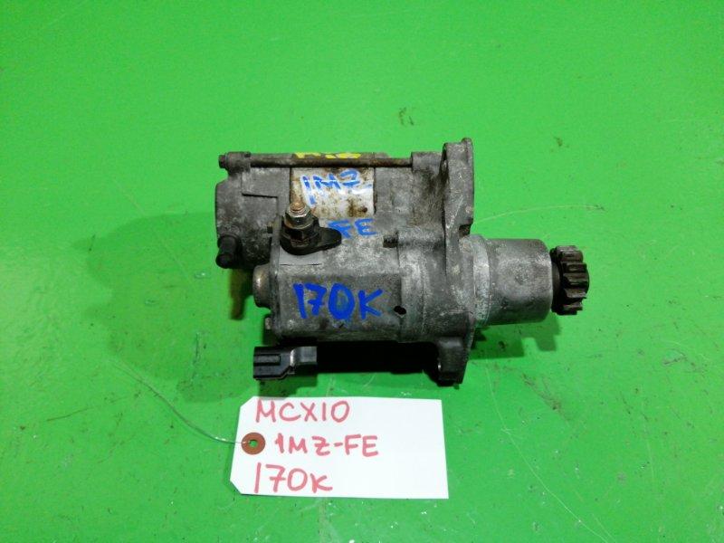 Стартер Toyota Avalon MCX10 1MZ-FE (б/у)