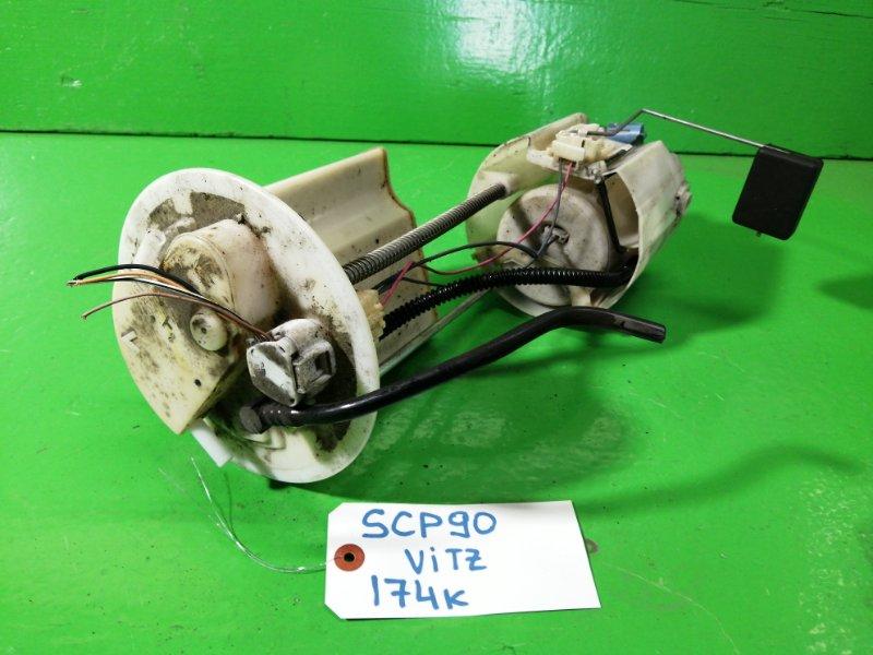 Бензонасос Toyota Vitz SCP90 (б/у)