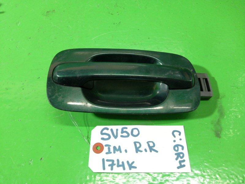 Ручка двери внешняя Toyota Vista SV50 задняя правая (б/у)