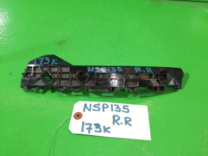 Крепление бампера Toyota Vitz NSP135 заднее правое (б/у)