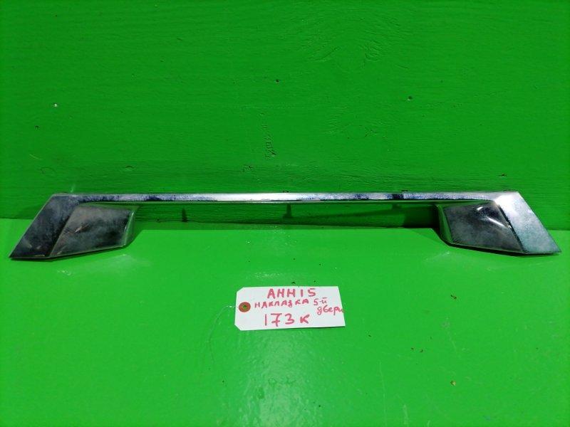 Накладка 5-й двери Toyota Alphard ANH15 (б/у)