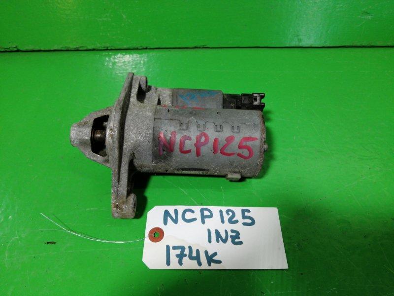Стартер Toyota Ractis NCP125 1NZ-FE (б/у)