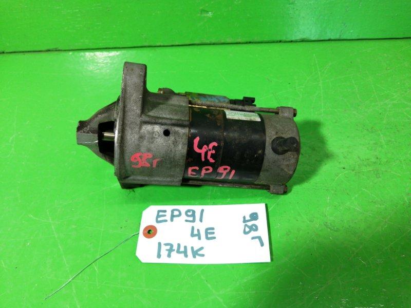 Стартер Toyota Starlet EP91 4E-FE (б/у)