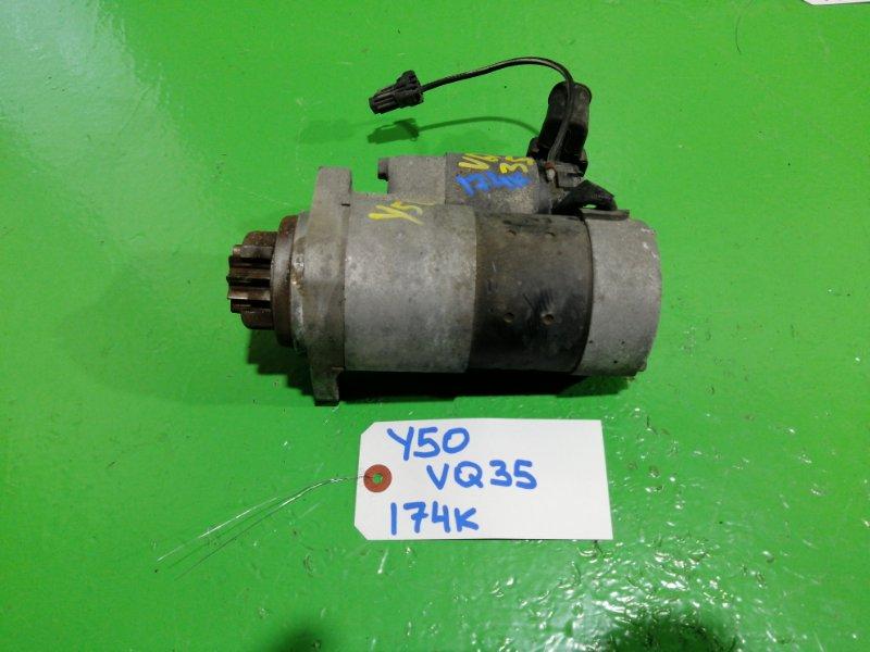 Стартер Nissan Fuga Y50 VQ35-DE (б/у)