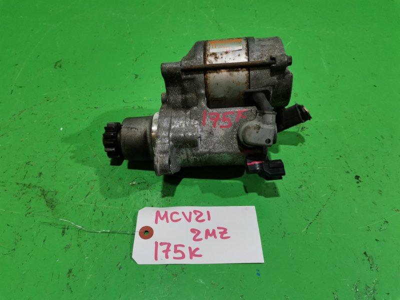 Стартер Toyota Windom MCV21 2MZ-FE (б/у)