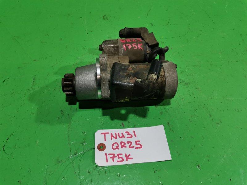 Стартер Nissan Presage U31 QR25-DE (б/у)