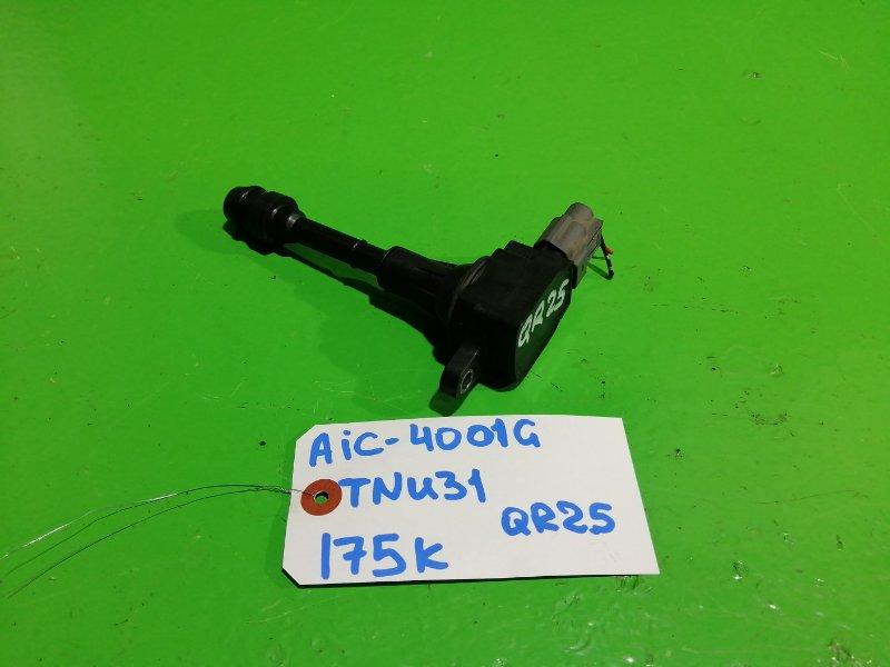 Катушка зажигания Nissan Presage U31 QR25-DE (б/у)