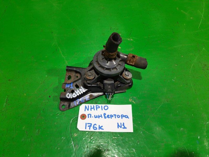 Помпа инвертора Toyota Aqua NHP10 (б/у) N 1
