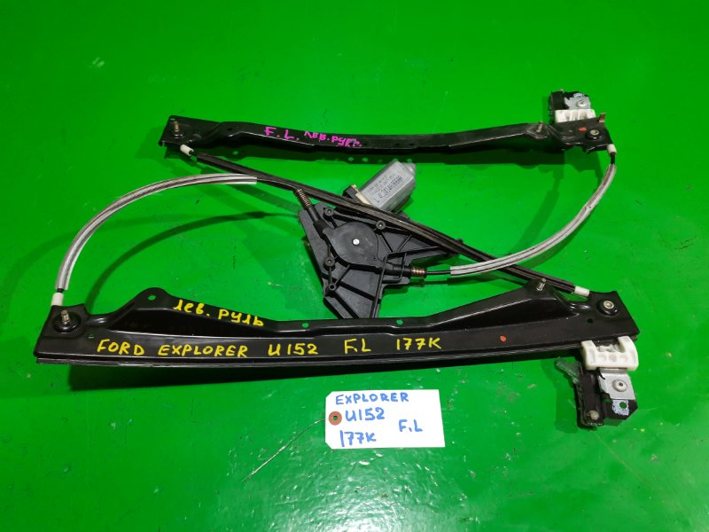Стеклоподъемник Ford Explorer U152 передний левый (б/у)