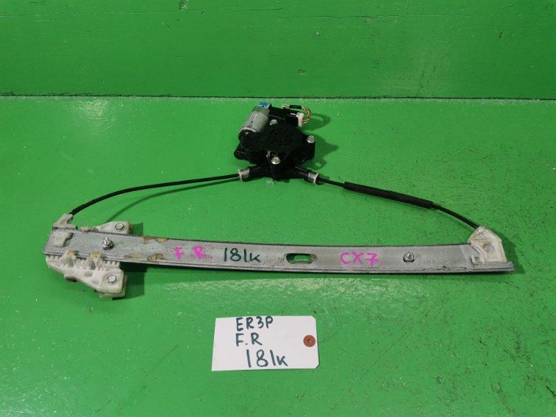 Стеклоподъемник Mazda Cx-7 ER3P передний правый (б/у)