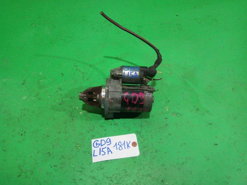 Стартер Honda Fit Aria GD9 L15A (б/у)