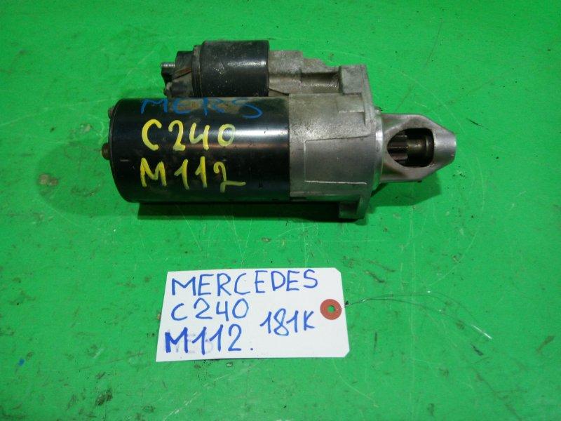 Стартер Mercedes C240 M112916 (б/у)
