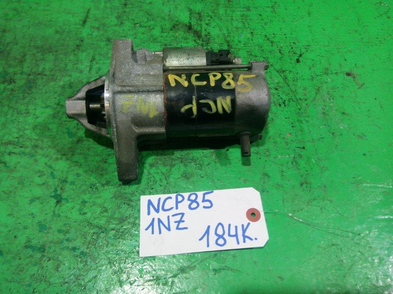 Стартер Toyota Sienta NCP85 1NZ-FE (б/у)