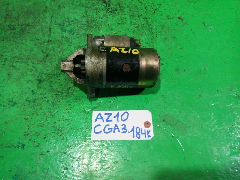 Стартер Nissan Cube AZ10 CGA3 (б/у)