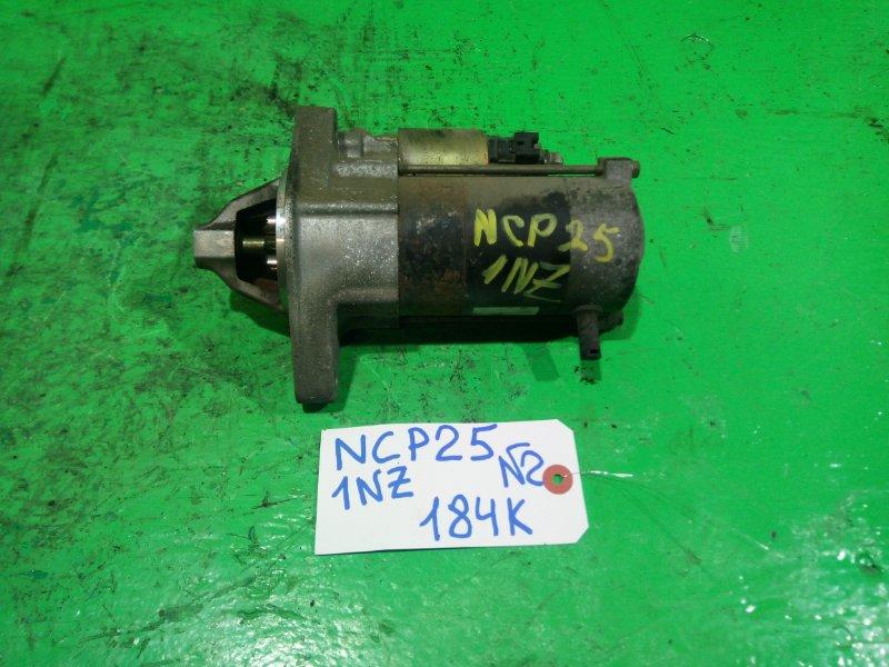 Стартер Toyota Funcargo NCP25 1NZ-FE (б/у) №2