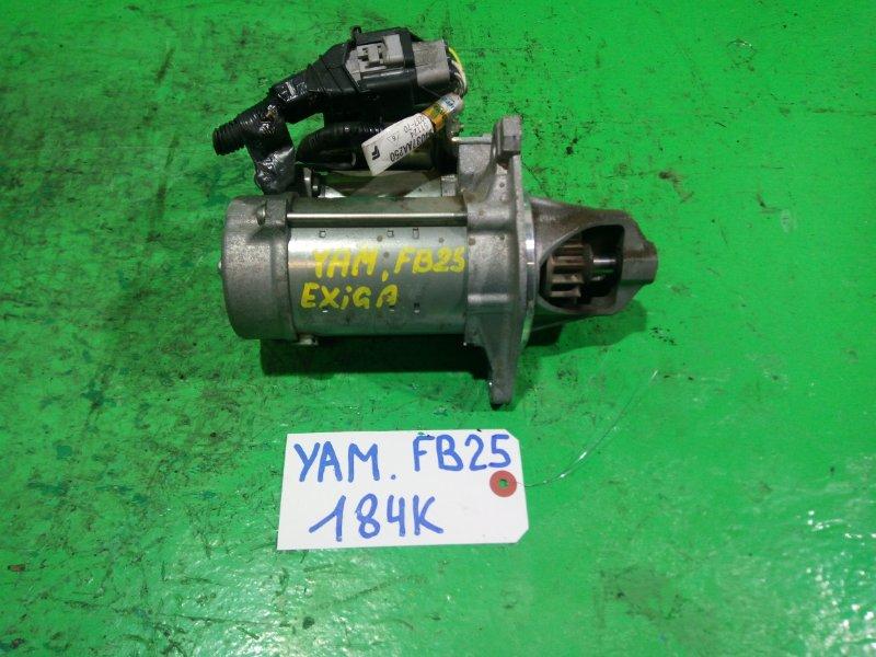 Стартер Subaru Exiga YAM FB25 (б/у)