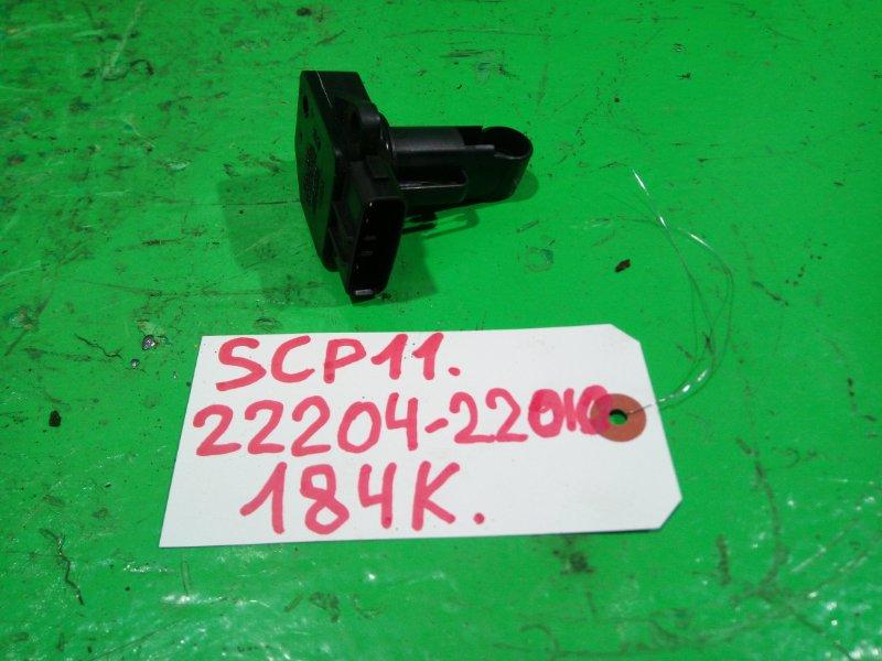 Датчик потока воздуха Toyota Platz SCP11 (б/у)