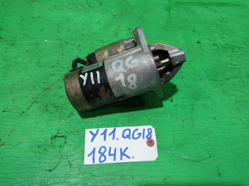 Стартер Nissan Ad Y11 QG18-DE (б/у)