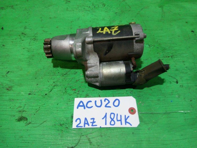 Стартер Toyota Kluger ACU20 2AZ-FE (б/у)