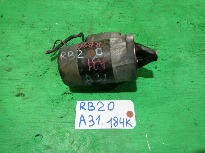 Стартер Nissan Cefiro A31 RB20-DE (б/у)