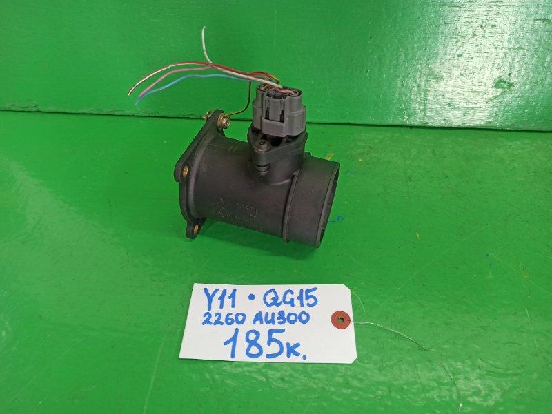 Датчик потока воздуха Nissan Wingroad Y11 QG15-DE (б/у)