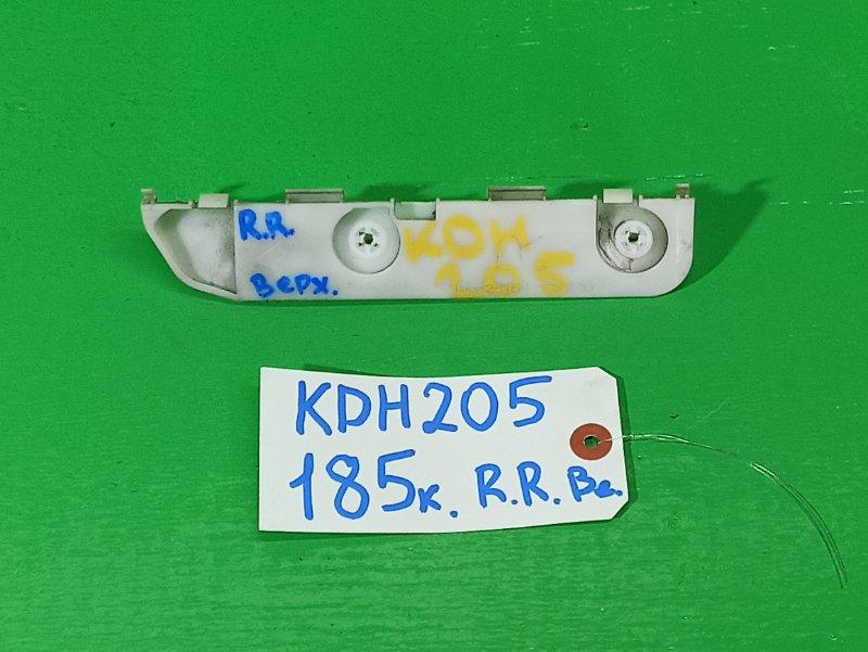Крепление бампера Toyota Hiace KDH205 заднее правое (б/у)