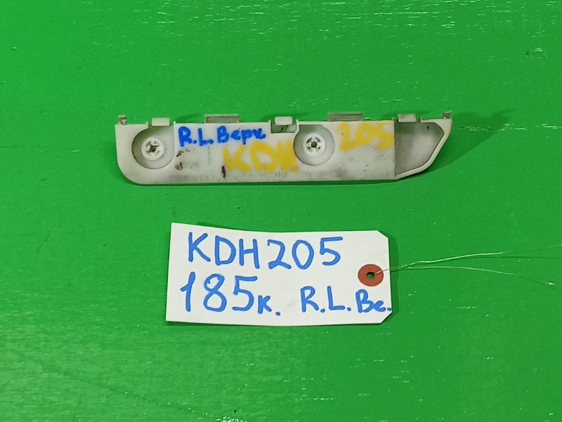 Крепление бампера Toyota Hiace KDH205 заднее левое (б/у)