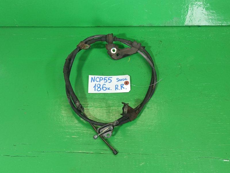 Тросик ручника Toyota Succeed NCP55 задний правый (б/у)