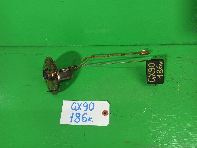 Датчик уровня топлива Toyota Mark Ii GX90 (б/у)