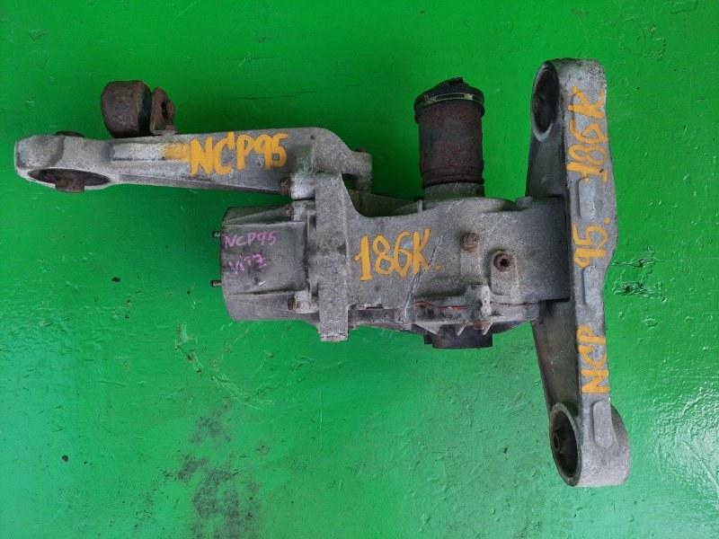 Редуктор Toyota Vitz NCP95 2NZ-FE задний (б/у)
