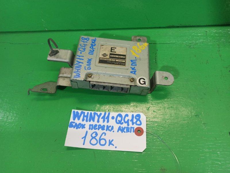 Блок управления акпп Nissan Wingroad Y11 QG18-DE (б/у)