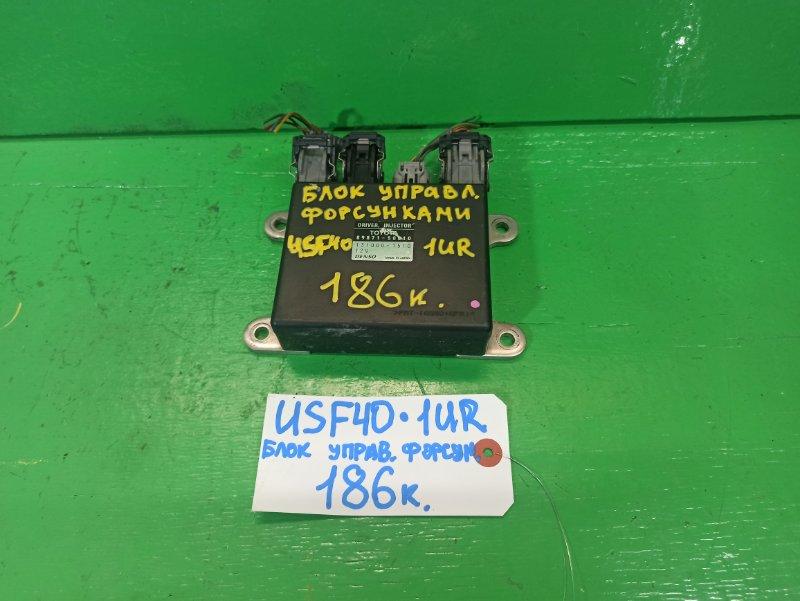 Блок управления форсунками Lexus Ls460 USF40 1UR (б/у)