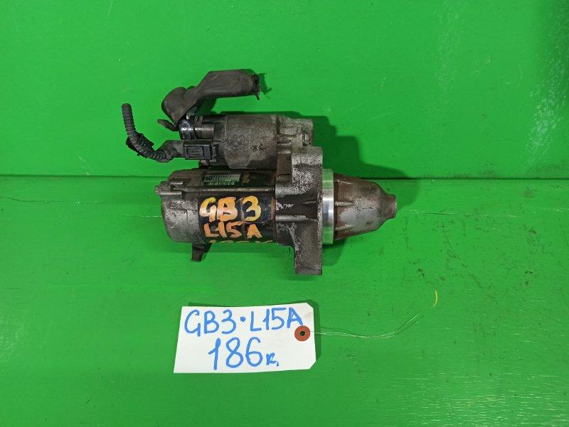 Стартер Honda Freed GB3 L15A (б/у)