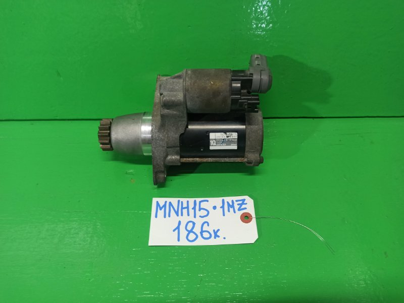 Стартер Toyota Alphard MNH15 1MZ-FE (б/у)