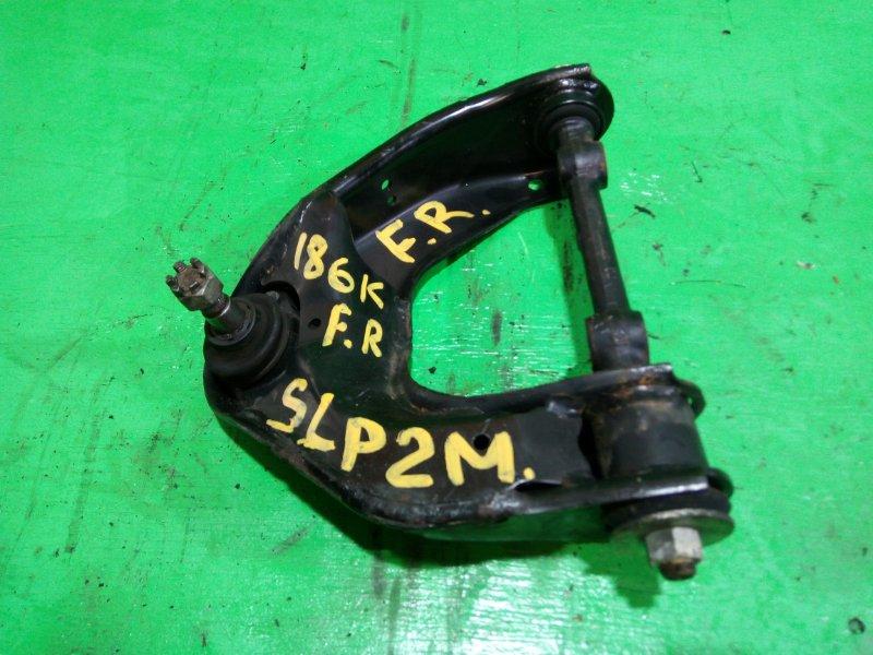 Рычаг Mazda Bongo SLP2M передний правый (б/у)