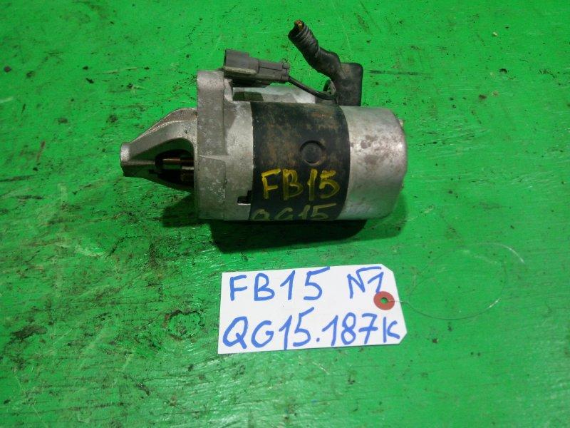 Стартер Nissan Sunny FB15 QG15-DE (б/у) №1