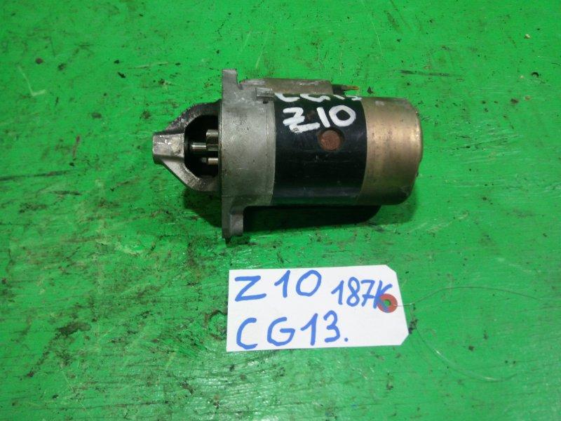 Стартер Nissan Cube Z10 CG13-DE (б/у)