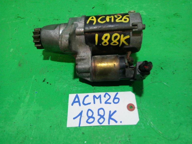 Стартер Toyota Ipsum ACM26 2AZ-FE (б/у)